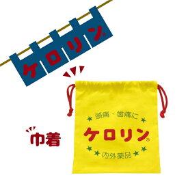 ケロリン 巾着 小物入れ きんちゃく 巾着袋 袋 黄色 レトロ 昭和 プレゼント 可愛い かわいい ケロリングッズ【ネコポス便発送】