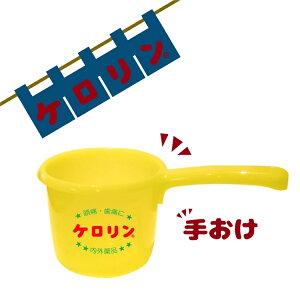 ケロリン 手桶 湯桶 ハンドペール 風呂桶 銭湯 浴室 バス用品 昭和 レトロ 敬老の日 可愛い かわいい ケロリングッズ