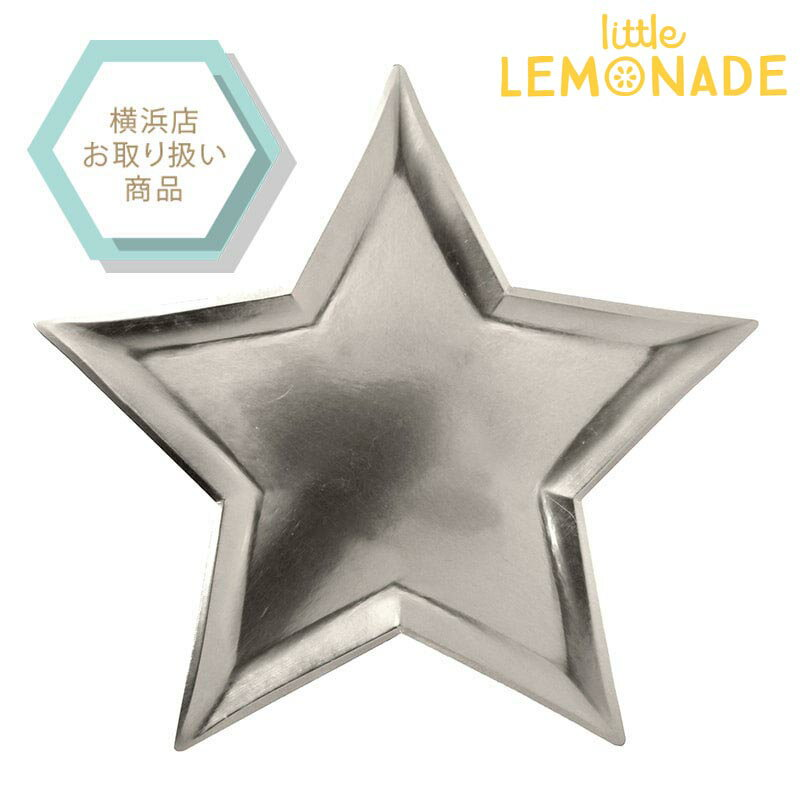 【Meri Meri】シルバー 星のカタチのペーパープレート 8枚入り【紙皿 スター テーブルウェア パーティー ホームパーティー STAR 誕生日 ダイカット】star silver foil plate あす楽 リトルレモネード