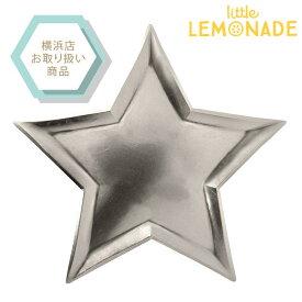 【Meri Meri】シルバー 星のカタチのペーパープレート 8枚入り【紙皿 スター テーブルウェア パーティー ホームパーティー STAR 誕生日 ダイカット】star silver foil plate あす楽 リトルレモネード メリメリ