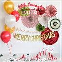クリスマス 飾り PARTY KIT【ペーパーファン・バルーン・ガーランド・バナー デコレーションセット】【MERRY CHRISTAM…