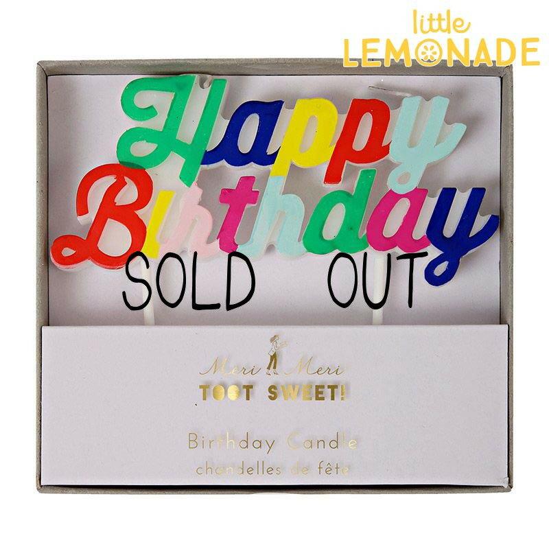 あす楽!【Meri Meri メリメリ】マルチカラー Happy Birthdayキャンドル【誕生日 バースデイ ろうそく ケーキ キャンドル ハッピーバースデー】ネコポスOK リトルレモネード