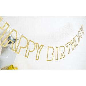 あす楽!【merimeriメリメリ】HAPPYBIRTHDAYゴールドレタリングガーランド【お誕生日会・バースデイ装飾・バナーインテリアアルファベットガーランド】