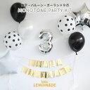 【メール便送料無料】誕生日ガーランドと数字が選べる MONOTONE PARTY KIT【風船 壁 飾り バースデイデコレーション・…