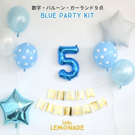 【メール便送料無料】誕生日ガーランドと数字が選べる BLUE PARTY KIT【風船 壁 飾り バースデイデコレーション・バナー・バルーンナンバーバルーン HAPPY BIRTHDAY 記念写真 風船】あす楽 リトルレモネード LLS