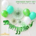 【メール便送料無料】恐竜 バースデイパーティーセット 誕生日ガーランド・バルーン・ペーパーファンのセット DINOSAU…