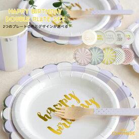 【メール便送料無料】ダブルプレートセット 誕生日 パーティー お祝い paper plate 紙皿 ペーパープレート バースデイ テーブルコーディネート ハッピーバースデー ボナペティ 誕生日会 あす楽 リトルレモネード LLS