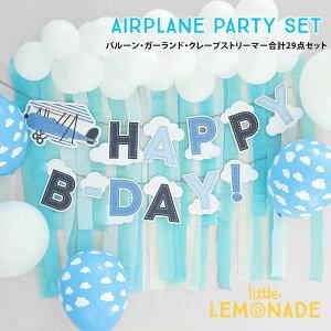 飛行機テーマのパーティーセットおうちスタジオ誕生日バルーンパーティー飾りpartydeco飛行機ガーランド・ゴム風船・クレープストリーマー(ホワイト・カリビアンブルー・ロビンズエッグブルー)記念写真男の子あす楽リトルレモネードLLS