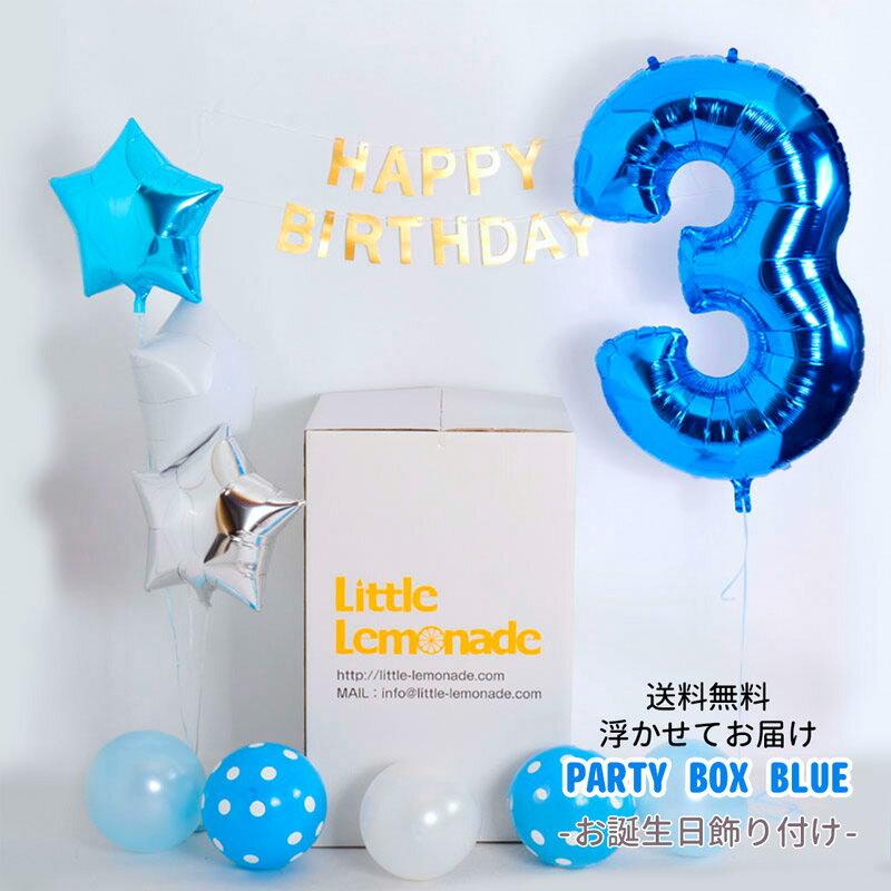 Party Box Blue【浮かせてお届け】ヘリウムガス入り ナンバーバルーン付き お誕生日セット デコレーション セット ブルー ビック 数字 風船 バルーン ガーランド スターバルーン ゴム風船 男の子 HAPPYBIRTHDAY【送料無料】 リトルレモネード あす楽
