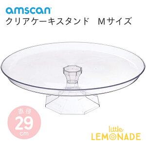 【amscan】ケーキスタンドデザートスタンドMサイズ直径29センチプラスチック製クリアデザートスタンドフードスタンド足つき足取り外し可能あす楽リトルレモネード