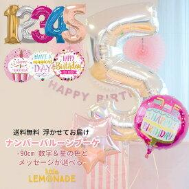 【送料無料】 誕生日ナンバーバルーンブーケ【浮かせてお届け】ヘリウムガス入り メッセージ付 色が選べる 1歳 誕生日 パーティー 飾り付け ギフト バルーン電報 風船 装飾 パーティ— あす楽 リトルレモネード