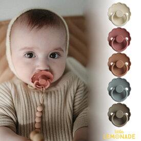 【 FRIGG】デイジーおしゃぶり 全5種類 0-6か月サイズ FRIGG Daisy Silicone おしゃぶり アースカラー ベビー 男の子 女の子 出産祝い おしゃれ リトルレモネード 赤ちゃん