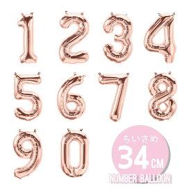 【数字の風船】スモール 34CM ナンバーバルーン 【ローズゴールド】【メール便可】お誕生日のお祝いの飾り付けに【バースデイ パーティー フィルム風船 フォトプロップ】あす楽 リトルレモネード