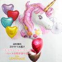 フラワー ユニコーン 誕生日 バルーン ハートブーケ ハートの色が選べる【送料無料 浮かせてお届け】ヘリウムガス入 1…