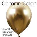 ◇11インチ・28cm◇メタルのような高発色 ゴールド 1枚【 ゴム風船】chrome クローム【ばら売り】【バルーン balloon …