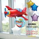 【浮かせてお届け】 レッドエアープレイン サブメッセージ付き スターブーケ 飛行機【送料無料】【balloon 風船 飛行…