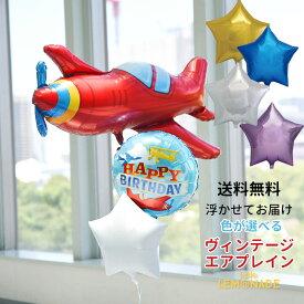 【浮かせてお届け】 レッドエアープレイン サブメッセージ付き スターブーケ 飛行機【送料無料】【balloon 風船 飛行機 赤 プロペラ お祝い 誕生日 飾り 1歳 バースデー バルーン電報】 あす楽 リトルレモネード