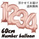 【送料無料】60CM ミドルサイズのナンバーバルーン ローズゴールド【浮かせてお届け】【1歳 バースデイ 誕生日 お祝い…