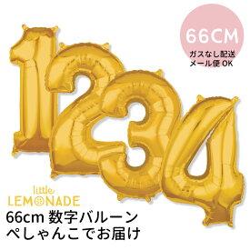 【ガスなし 【メール便可】】60CM ミドルサイズのナンバーバルーン ゴールド【1歳 バースデイ 誕生日 お祝い 飾り 受付 数字 バースデー フィルム風船 バルーン balloon GOLD】 あす楽 リトルレモネード