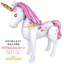 【自立型 特大フィルム風船】 エアウォーカー マジカルユニコーン ガス無し【unicorn ユニコーン パーティー バルーン…
