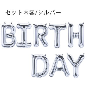 ネコポスOK【数字の風船】スモール40CMアルファベットバルーン【シルバー】お誕生日のお祝いの飾り付けに【バースデイパーティーフィルム風船】英語レターバルーン【ネコポス発送可】