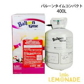 【浮かぶ風船】【ヘリウムガス】バルーンタイム 大 400L 使い捨てヘリウムガスボンベ あす楽 リトルレモネード