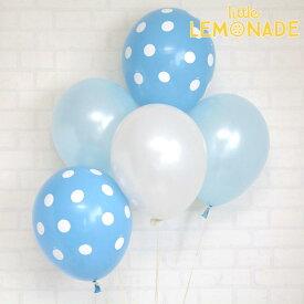 【風船】パーティーバルーン 5枚パックブルードットアソート 誕生日やお祝いの飾り付けに 【パーティーデコレーション】【アメリカ製高品質 ゴム風船】【メール便可】あす楽 リトルレモネード