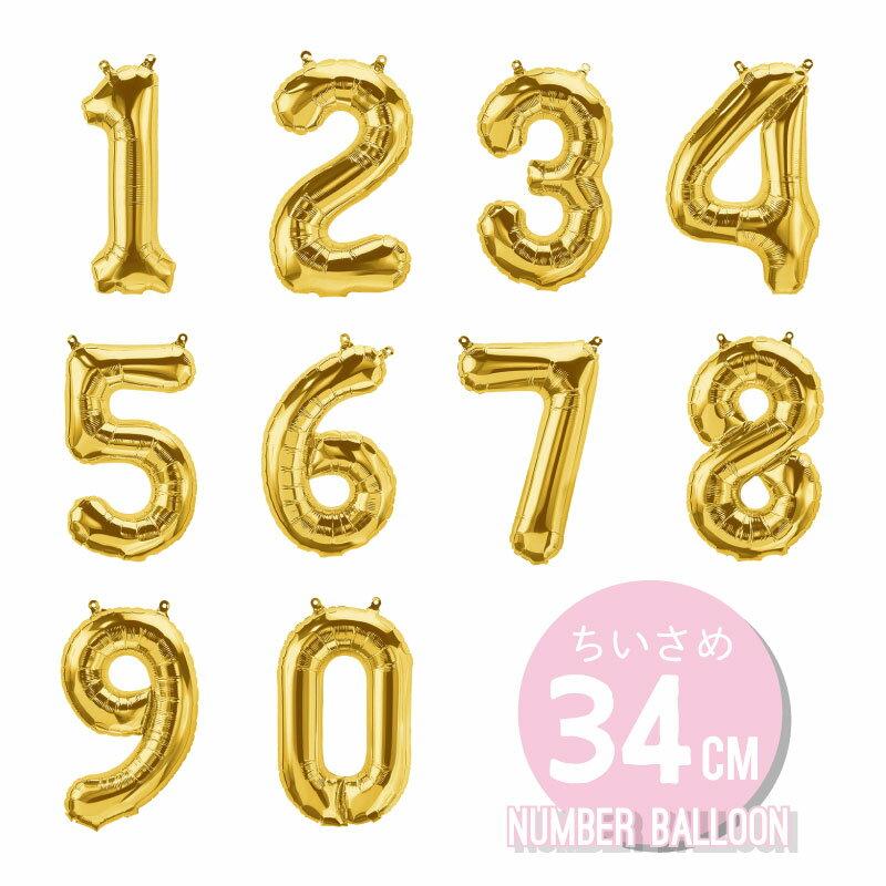 ネコポスOK【数字の風船】スモール 40CM ナンバーバルーン 【ゴールド】お誕生日のお祝いの飾り付けに【バースデイ パーティー フィルム風船】フォトプロップ【ネコポス発送可】 リトルレモネード