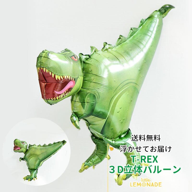 あす楽!【送料無料】T-REX バルーン レックス 恐竜 ドラゴン ダイナソー【浮かせてお届け】 ヘリウムガス入り 男の子が喜ぶ お祝い 誕生日 バースデイ パーティー 風船 ディスプレイ レセプション 装飾 リトルレモネード