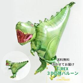 【送料無料】T-REX バルーン レックス 恐竜 ドラゴン ダイナソー【浮かせてお届け】 ヘリウムガス入り ティラノサウルス お祝い 誕生日 バースデイ パーティー 風船 ディスプレイ レセプション 装飾 装飾 パーティ— 緑 あす楽 リトルレモネード