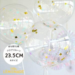 【大 235mm】【透明度が高い風...