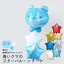 【送料無料】青のテディーベア スターが選べるバルーンブーケ クマ くま【浮かせてお届け】ブルー 男の子【1歳 飾り …