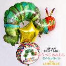 【送料無料】はらぺこあおむしバルーンブーケ【浮かせてお届け】ヘリウムガス入りTheVeryHungryCaterpillarお祝い誕生日飾りバースデイパーティー風船装飾バルーン電報ファーストバースデーあす楽リトルレモネード