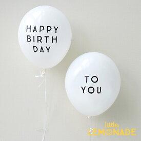 【風船】「HAPPY BIRTHDAY 3枚 TO YOU 2枚」パーティーバルーン 5枚パック happy birthday to you ホワイト 誕生日 バルーン 白 モノトーン バースデイ 飾り バースデー パーティーデコレーション ゴム風船 メール便可 あす楽 リトルレモネード