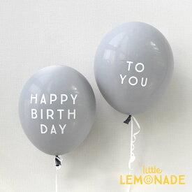 風船 5枚パック HAPPY BIRTHDAY TO YOU グレー バルーン 5枚パック gray white 誕生日 飾り付けに デコレーション Balloon アメリカ製高品質 ゴム風船 モノトーン クオラテックス メール便可 リトルレモネード