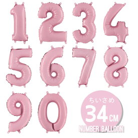 【数字の風船】スモール 34CM ナンバーバルーン 誕生日 バルーン【パステルピンク】【メール便可】お誕生日のお祝いの飾り付けに【バースデイ パーティー フィルム風船 フォトプロップ】あす楽 リトルレモネード