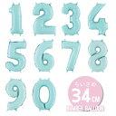 【数字の風船】スモール 34CM ナンバーバルーン 誕生日 バルーン【パステルブルー】【メール便可】お誕生日のお祝いの…