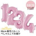 【ガスなし】66CM ミドルサイズのナンバーバルーン パステルピンク ぺしゃんこでお届け 誕生日 バルーン 飾り 数字 風…