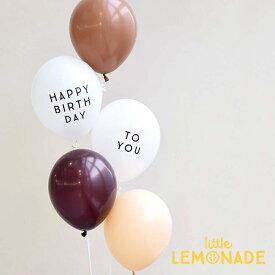 【風船】パーティーバルーン 5枚パック HAPPY BIRTHDAY TO YOU + チョコレートミックス 誕生日やお祝いの飾り付けに 白 チョコレート モカ ベージュ ブラッシュ 飾り ナチュラル バースデイ バースデー ゴム風船 メール便可 lls あす楽 リトルレモネード