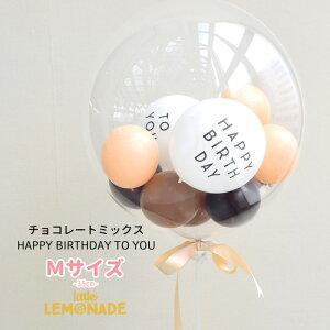 無地 Mサイズ HAPPY BIRTHDAY TO YOU チョコレートミックス バブルバルーン リボン付き【浮かせてお届け】ヘリウムガス入り シンプル ハーフバースデー バースデー 誕生日 バルーン 大人 風船 バ