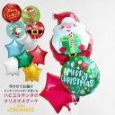 【送料無料】クリスマス バルーン ハビエルサンタのバルーンブーケ ヘリウムガス入り 【浮かせてお届け】スターとメッ…