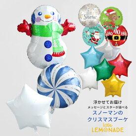 【送料無料】クリスマス バルーン ヘリウムガス入り スノーマンのバルーンブーケ【浮かせてお届け】雪だるま バルーンギフト 飾り スターとメッセージバルーンが選べる スノーマン xmas バルーン 風船 パーティー 飾り あす楽 リトルレモネード