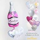 ピンクのシャンパンバブルバルーンとハートのブーケ誕生日バルーン浮かせてお届けバブルラッピングHAPPYBIRTHDAYクラブ風船ヘリウムガス入りバルーン記念日お祝いバルーン電報送料無料リトルレモネード