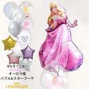 眠りの森の美女マレフィセントオーロラ姫バブルバルーンとスターのブーケ誕生日バルーン浮かせてお届けバブルラッピングHAPPYBIRTHDAY1歳風船ヘリウムガス入りバルーン記念日お祝いバルーン電報送料無料リトルレモネード