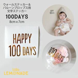 文字ステッカー【HAPPY100DAYS】100日のお祝いに8cmx7cmゴールド/ブラックウォールステッカーバルーンプロップス文字入れ用赤ちゃん百日祝いお食い初め写真フォトプロップス100日祝いあす楽リトルレモネード