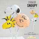 スヌーピー チャーリーブラウン ウッドストックのフォトプロップス3本セット 撮影小物 バルーン【ばら売り】ぺしゃん…
