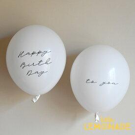 【風船】★スクリプト『Happy birthday to you 5枚』【ホワイト】パーティーバルーン 5枚パック 誕生日 バルーン 大人 白 モノトーン バースデイ 飾り バースデー パーティーデコレーション ゴム風船 シンプル メール便可 lls あす楽 リトルレモネード