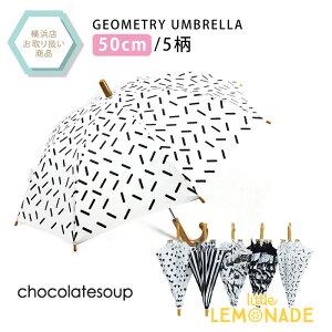 【chocolatesoupチョコレートスープ】キッズサイズM(50cm)5種類の柄から選べる傘/スティックボーダートライアングルアニマルモノクロ【アンブレラ白黒おしゃれ子ども用】あす楽リトルレモネード