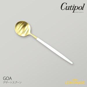 【Cutipol】クチポールGOAホワイト/ゴールドデザートスプーンカトラリー白金スプーン北欧食器ゴアギフトプレゼントあす楽リトルレモネード