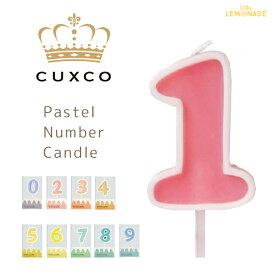 【CUXCO】 ナンバー キャンドル パステルカラー 数字キャンドル【メール便可】 【キッズ 誕生日 BIRTHDAY 誕生日 ケーキ用キャンドル ろうそく】あす楽 リトルレモネード